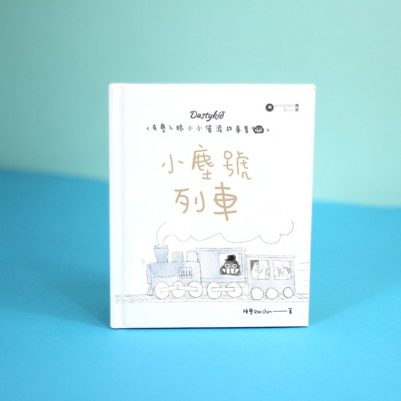 There are few tears in the tears story collection 12 - Xiaochen train