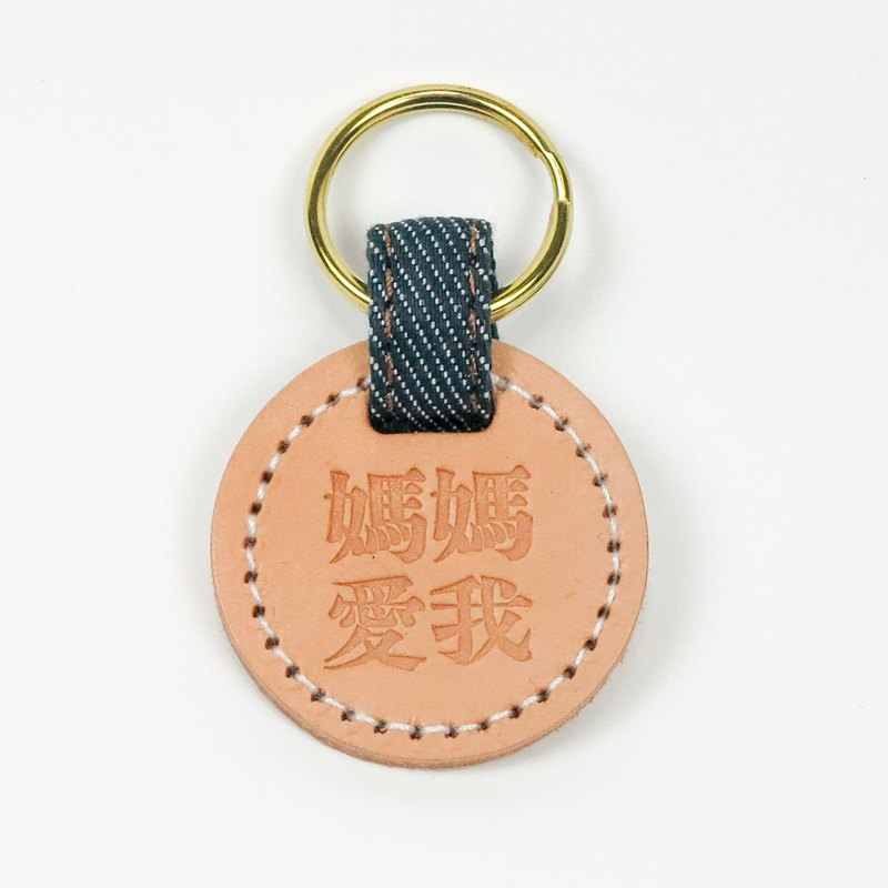 Leather Charm (Key Ring) - Mom Loves Me