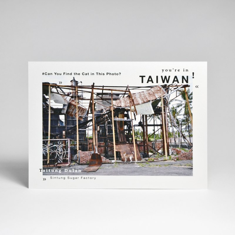 Photography Taiwan Postcard - Taitung Duran Sugar Factory