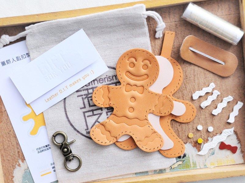 新鮮出爐 薑餅人 鑰匙圈 好好縫 皮革材料包 聖誕禮物 意大利植鞣