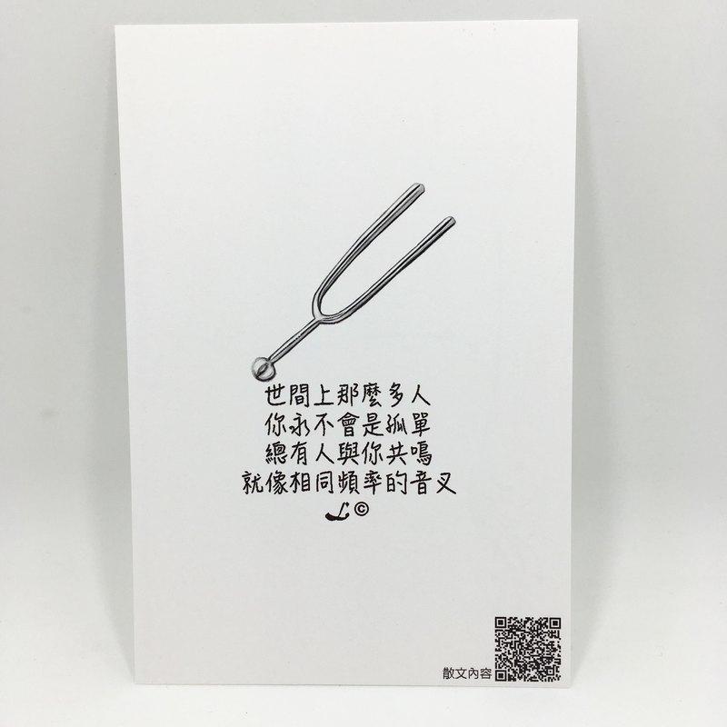 「LIFE 隨筆」明信片 -《音叉》L052