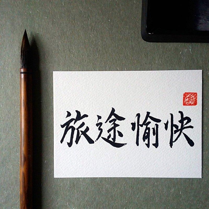 手寫單面字卡/明信片(旅途愉快)