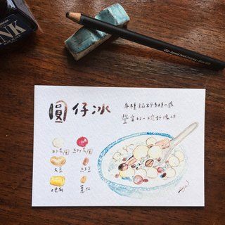 Taiwan traditional snacks illustration postcard - Yuan Zi Bing