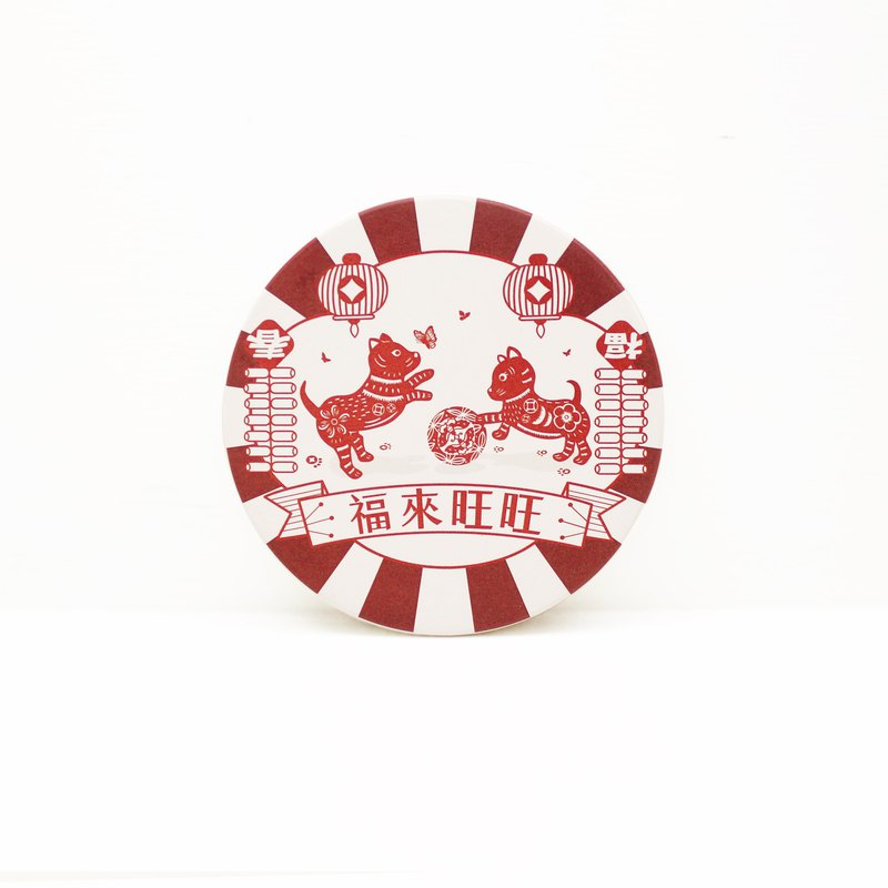 Customization】 【dog year limit - want to blessing coaster (firecrackers version)