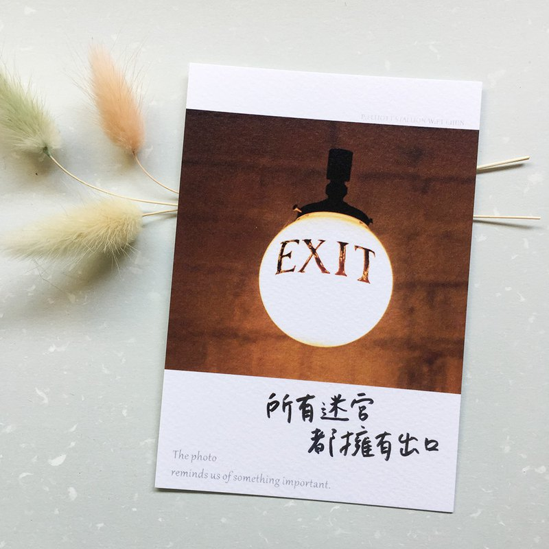 Small Things Photo Card - Maze Exit / Bulb /