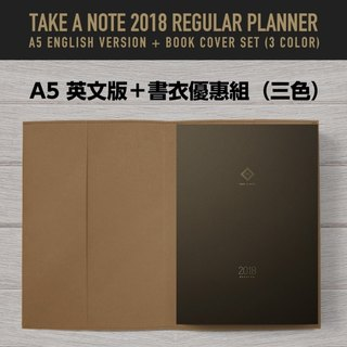 Take a Note 2018 REGULAR PLANNER書衣組