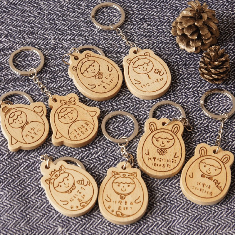 Love Key Ring (Animal Edition) A set of two in - free lettering (lettering content please leave a message in the comment box)
