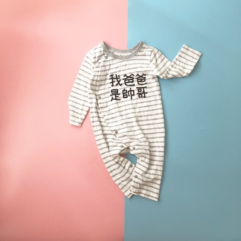 My father is a handsome guy. Japanese baby clothes, can be customized text