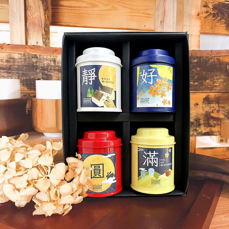 【團購組/免運】【無藏】 經典四入綜合小茶罐禮盒 (一組5盒)