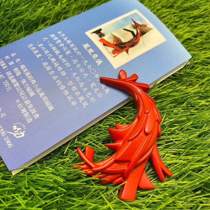 楊英風藝術雕塑延伸小品 鳳凰來儀造型吊飾