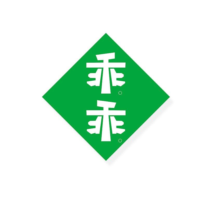 ( 綠乖乖 )  Li-good - 防水貼紙、行李箱貼紙 NO.76