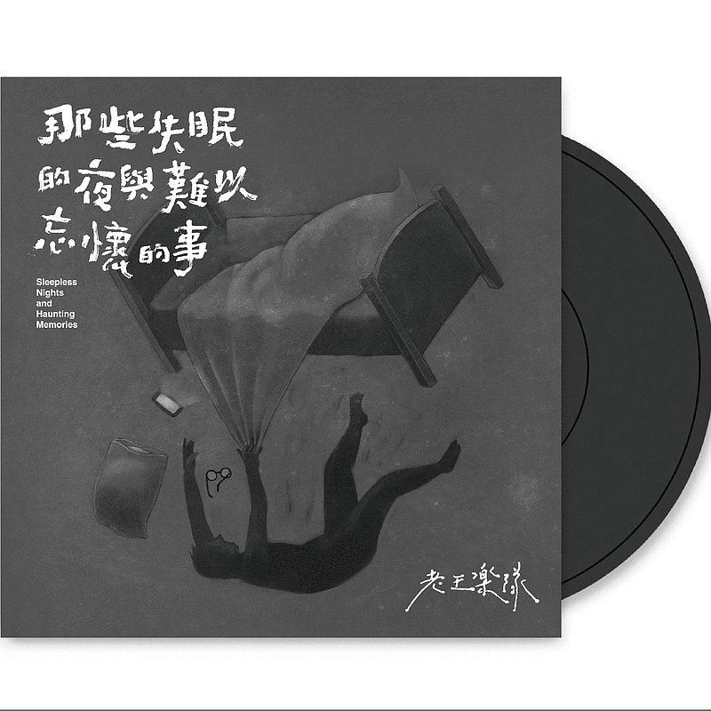 正版授權TINYL老王樂隊 那些失眠的夜與難以忘懷的事 3吋黑膠唱片