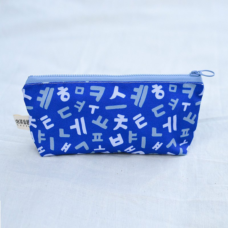Letter series stationery bag_Korea 谚文款_瓷器宝蓝