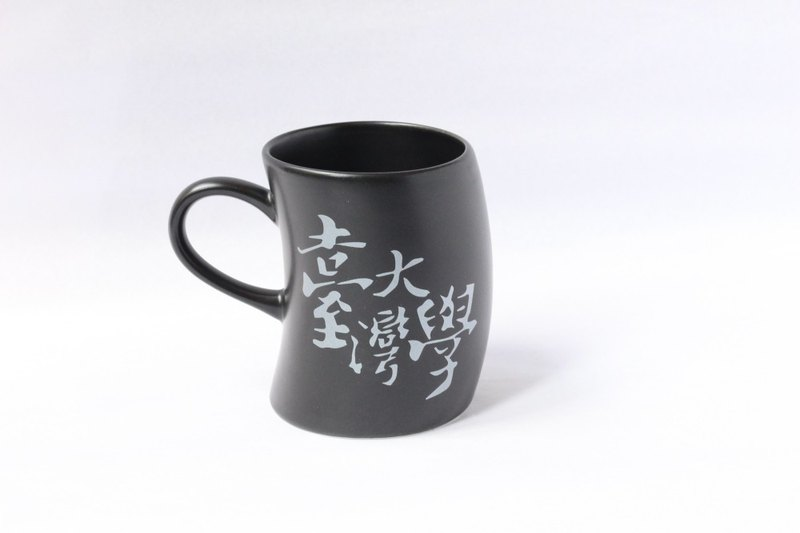 Taiwan University School Calligraphy Curved Cup Fog Black
