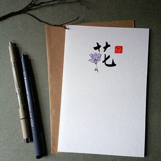 Handwritten handwritten design card (flower)