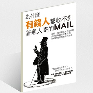 [Mapus] Emulation book notebook - why the rich do not receive the letter sent by ordinary people
