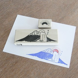"Handmade rubber stamp ""Mt. Fuji and sleepy sun"""