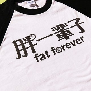 People are people. T SHIRT / fat for a lifetime