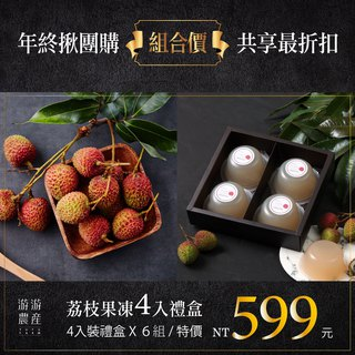 Taiwan Litchi Jelly (4 in/box)