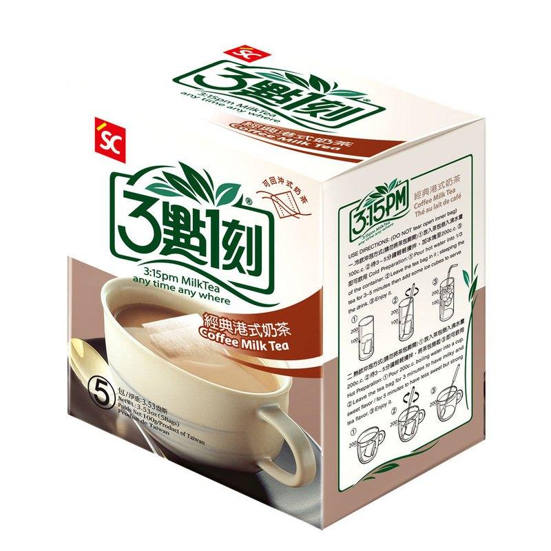 【3點1刻】經典港式奶茶 5入/盒