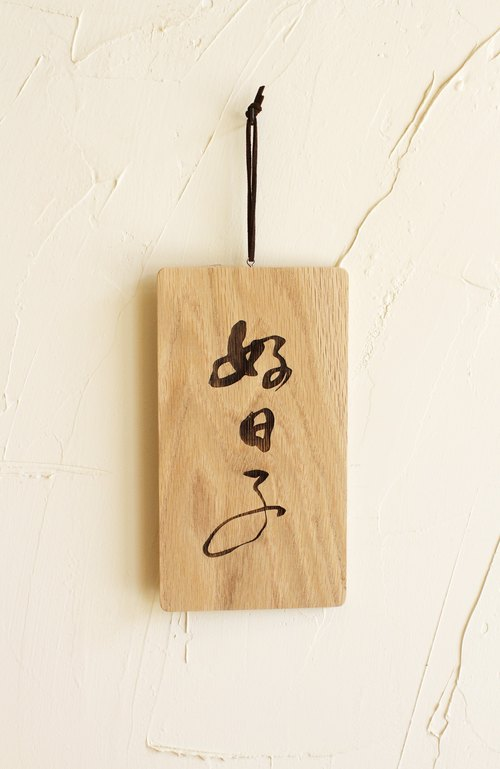 """Good day"" calligraphic handwriting - Ray Wood carving tag / listing / store nameplate (non-customized models)"