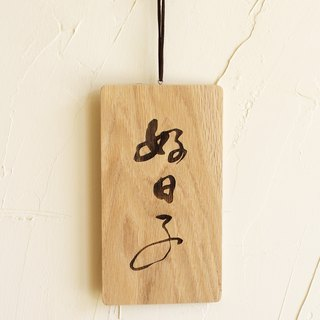 Good Day - Calligraphy Handwriting Font - Log Lei Gang Hang Tag / Listing / Store Signage - Non-Customized