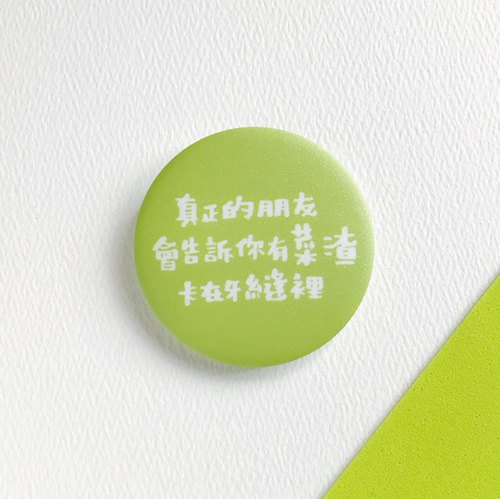 【Text Series】 Real friends will tell you that there is slag card in the teeth / in the badge badge badge graduation gift