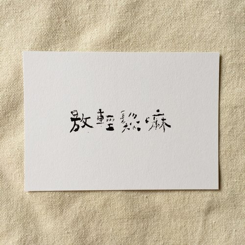 Relax - Calligraphy postcard