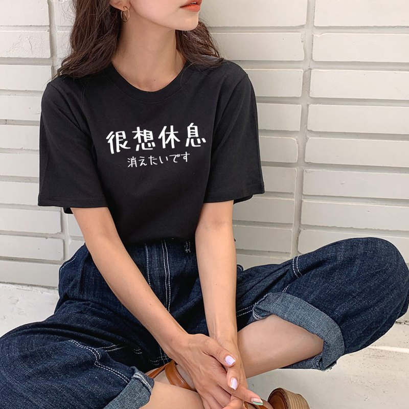 Japanese want to take a rest unisex black t shirt