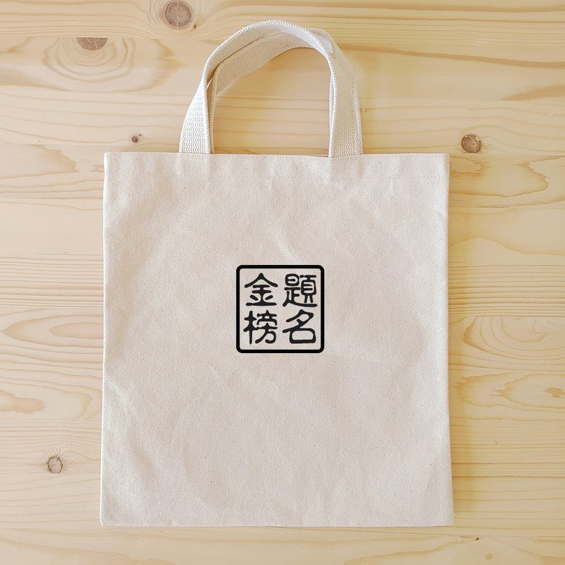 Positive energy flat tote bag / book bag _ gold list title