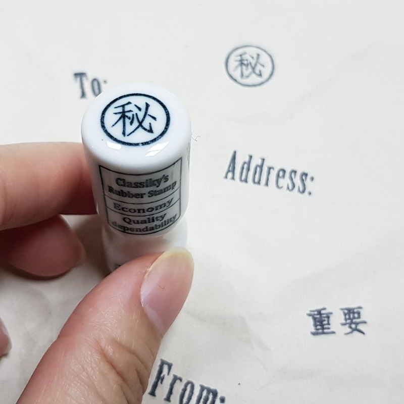 Classiky Porcelain Stamp【秘 confidential (20452-10)】