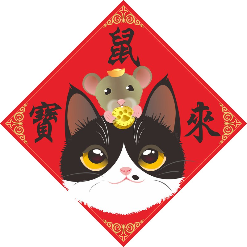 New year. Spring Festival couplet. Alvin and the Chipmunks. Cat. 2020 Rat Year