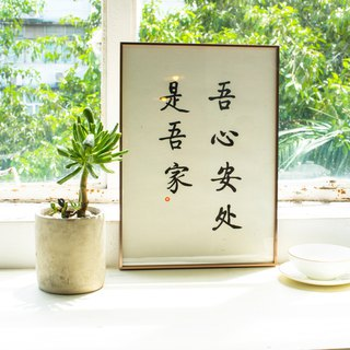 My heart is at home, my home creative hand-painted handwritten Japanese style living room decoration painting entrance mural bedroom restaurant painting handwritten Chinese calligraphy