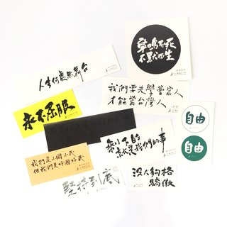 Free speech of speech - calligraphy slogan waterproof sticker set (10 into)