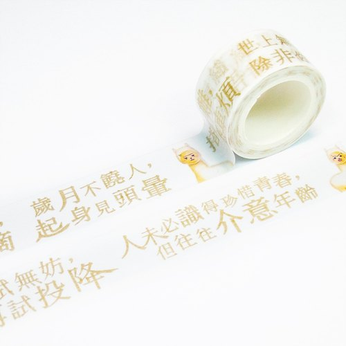 Hong Kong Masking Tape - Anthony Fong's Quote II