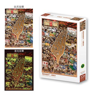 Taiwan cultural puzzle