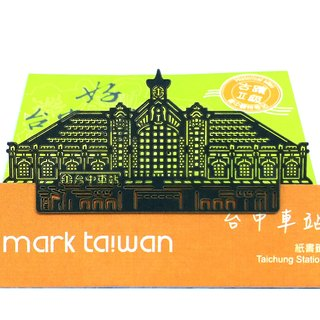 MARK TAIWAN Mai Mai Treasure Map - Taichung Station Paper Bookmarks