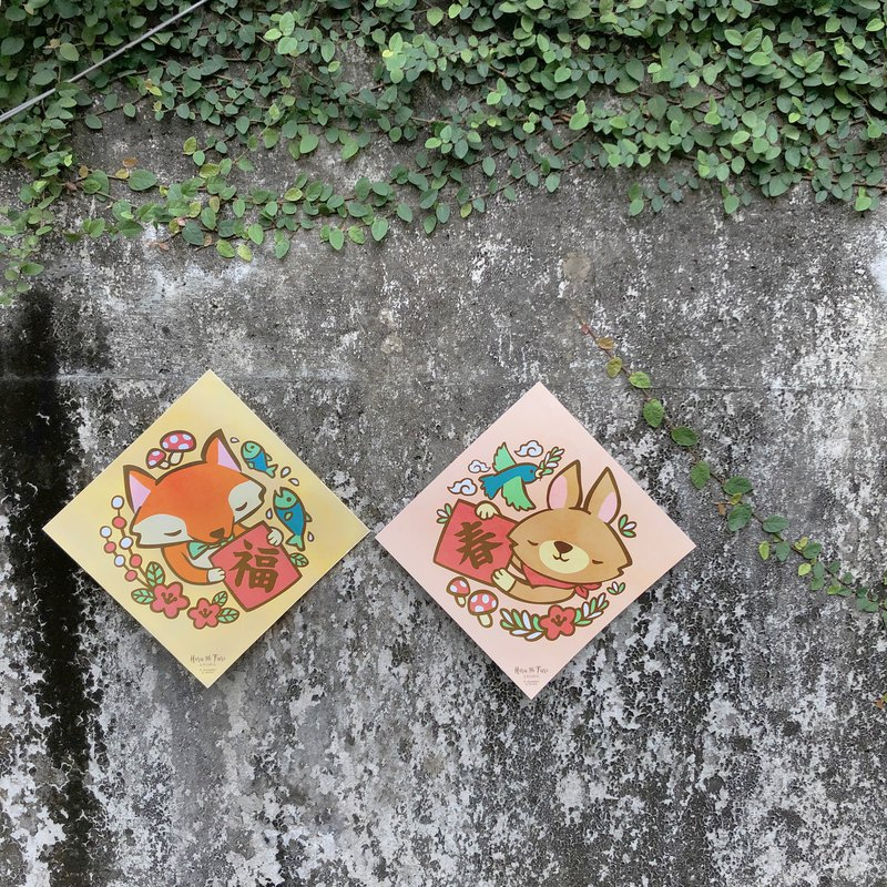 Fai Chun / Spring brings Luck / Pink Yellow Pair