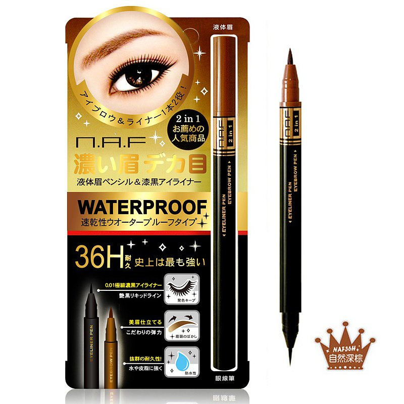 NAF 36H Thick Eyebrow Round Eye Double-Tip Pencil