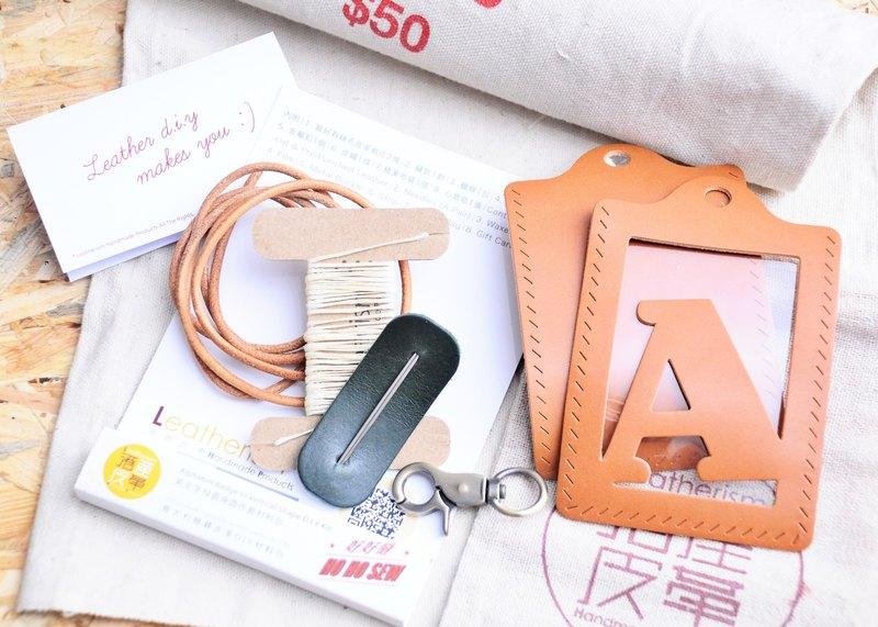 【頭文字A至Z 英文字母證件套】好好縫 皮革材料包 免費壓字 手工包 卡片套 卡片夾 名片夾 簡約實用 意大利皮 植鞣革 皮革DIY