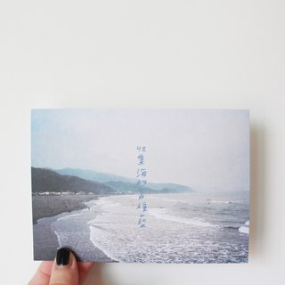 One hundred kinds of blue/postcard collecting sea