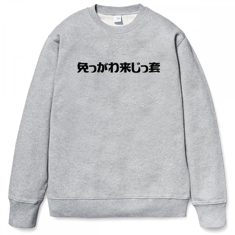 Funny Japanese Taiwanese 別跟我來這套 unisex gray sweatshirt