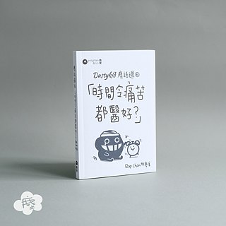 "[Heart] Tel small book ❤ over 6 ""Time heals all so painful?"" Pocket book, the author: Chen dust Rap Chan"