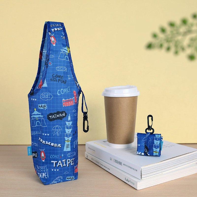 【袋走-環保飲料袋】美式台北 - 輕便收納好方便