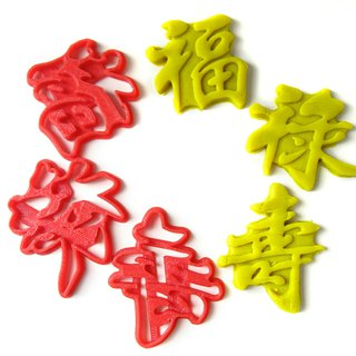Chinese Words Fu, Lu, Shou Cookie Cutter Set of 3 pcs. Chinese Birthday, CNY