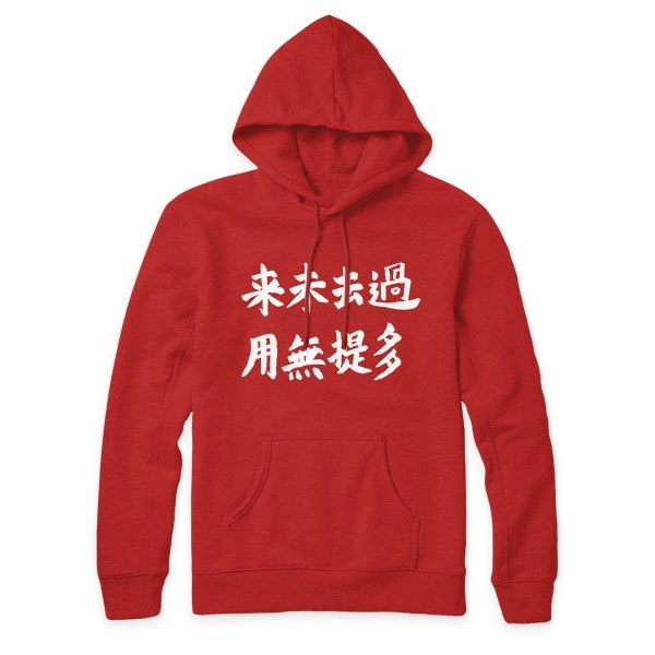 Past and Future - red - Hooded T-shirt