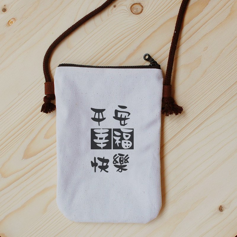 Positive energy mobile phone bag _ safe and happy