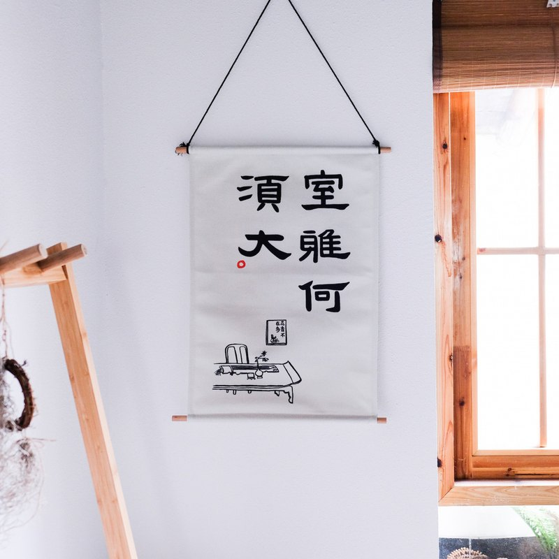 Room ya He must be large Chinese calligraphy Lishu minimalist style antique hand-painted hang cloth paintings decorative painting free punching