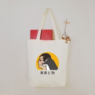 [single and dog] Valentine's Day canvas tote bag beige (customized figure)