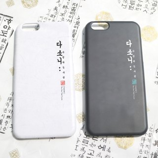 Pure Korean Letters Phone case, Iphone case, Couple case, original design